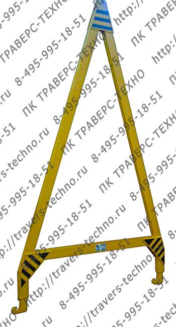 Траверса треугольная с крюками на жесткой сцепке